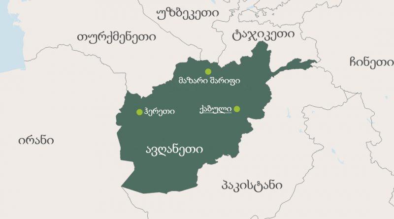 სად არის ავღანეთი?