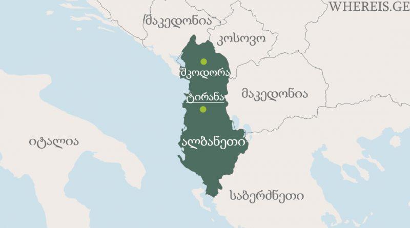 სად არის ალბანეთი?