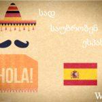 სად და რამდენი ადამიანი საუბრობს ესპანურად?